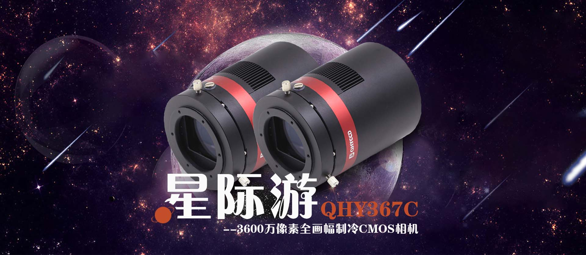 QHY411 scientific camera with the sony IMX411 BSI sensor